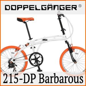 折り畳み自転車 ドッぺルギャンガー 20インチアルミ折りたた...