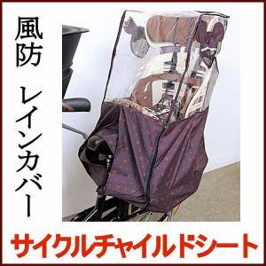 自転車用カバー チャイルドシート 風防レインカバー 後ろ用 (ミッキーマウス) (ブラウン) ヘッドレスト付後ろ子供のせ用|ad-cycle