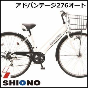 シティサイクル  シオノ アドバンテージ 27 外装6段 オートライト 27PX-K-6-HD (スノーホワイト) 2018 SHIONO ADVANTAGE|ad-cycle