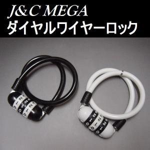 J&C(ジェイアンドシー) メガダイヤルワイヤーロック [JC-035W] 700mm×12φ