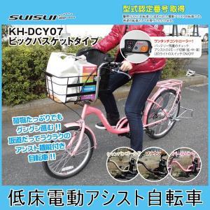『数量限定』 ミムゴ スイスイ ビッグバスケット 低床電動アシスト自転車 KH-DCY07 MIMUGO SUISUI シティサイクル 365 【送料無料・メーカー直送・代引き不可】|ad-cycle