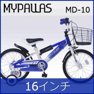 子供用自転車 16インチ マイパラスMD-10 (MYPALLAS MD-10) 2色カラー 子ども用自転車