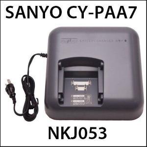 SANYO/サンヨー 専用充電器 CY-PAA7/パナソニック品番NKJ053 (送料無料)|ad-cycle