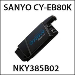 サンヨー/SANYO リチウムイオン電池 エナクル SPA専用 バッテリー/CY-EB80K (送料無料)【パナソニック品番NKY385B02】|ad-cycle