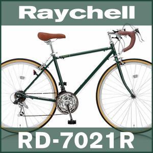 ロードバイク OTOMO Raychell RD-7021R (アイビーグリーン) (22043) (レイチェルRD-7021R)|ad-cycle