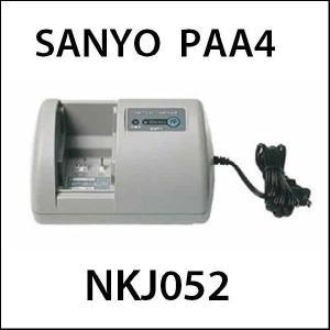 サンヨー/SANYO SPE/SPF/SRシリーズ用 CY-PE31専用充電器 CY-PAA4【パナソニック品番NKJ052】|ad-cycle