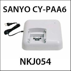 SANYO/サンヨー 専用充電器 CY-PAA6/パナソニック品番NKJ054|ad-cycle