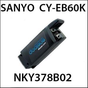 サンヨー/SANYO リチウムイオン電池 エナクル SPA専用 バッテリー/CY-EB60K (送料無料)【パナソニック品番NKY378B02】|ad-cycle