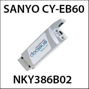 サンヨー/SANYO リチウムイオン電池 エナクル SPA専用 バッテリー/CY-EB60 (送料無料)【パナソニック品番NKY386B02】|ad-cycle