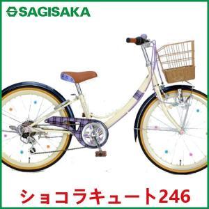 子供用自転車 サギサカ ショコラ キュート 246 (バイオレット) 0046 SAGISAKA Chocolat Cute シティサイクル|ad-cycle