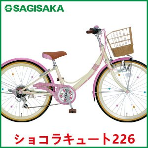 子供用自転車  サギサカ ショコラ キュート 226 (ピンク) 0049 SAGISAKA Chocolat Cute シティサイクル|ad-cycle