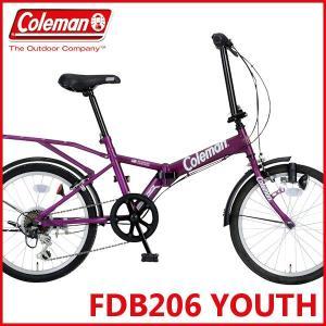 折りたたみ自転車 コールマン FDB206 ユース (パープル) 3359 Coleman  FDB 206 YOUTH フォールディングバイク サギサカ SAGISAKA|ad-cycle