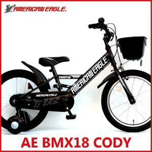 子供用自転車  アメリカンイーグル AE BMX18 CODY (ブラック) 3369 AMERICAN EAGLE BMX 18 コディ 幼児用自転車 サギサカ SAGISAKA|ad-cycle