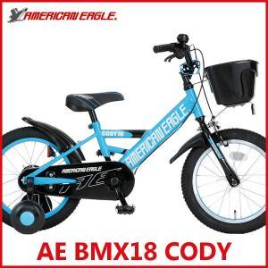 子供用自転車  アメリカンイーグル AE BMX18 CODY (ブルー) 3371 AMERICAN EAGLE BMX 18 コディ 幼児用自転車 サギサカ SAGISAKA|ad-cycle