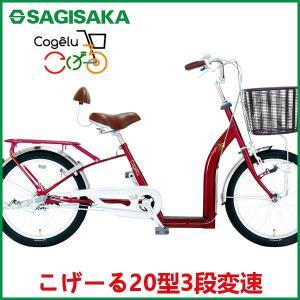 シティサイクル  サギサカ こげーる 20型 3段変速 (ワインレッド) 9010 SAGISAKA Cogelu 203 ad-cycle