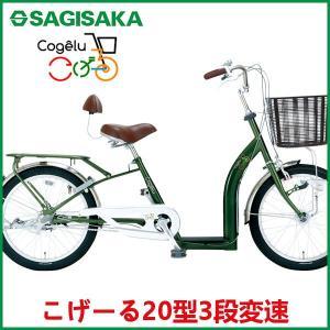 シティサイクル  サギサカ こげーる 20型 3段変速 (グリーン) 9011 SAGISAKA Cogelu 203|ad-cycle