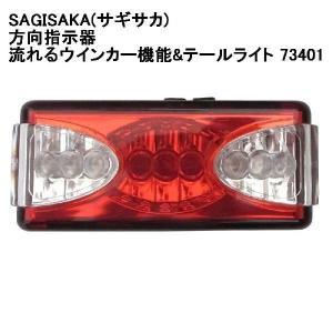 SAGISAKA(サギサカ) 方向指示器 流れるウインカー機能&テールライト 73401 ad-cycle