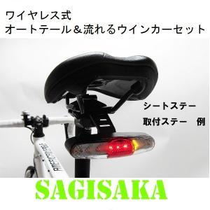 SAGISAKA(サギサカ) ワイヤレス オートテール&流れるウインカーセット / 73405|ad-cycle
