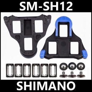 SHIMANO SM-SH12 青色 クリートセット (2度フロントセンターピボットモード/左右ペア) ビンディング ペダル /Y40B98140/|ad-cycle