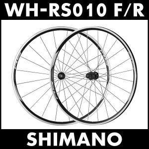 シマノ WH-RS010 F/R ホイール セット SHIMANO ロードバイク クリンチャー ad-cycle
