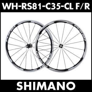 シマノ WH-RS81 C35 CL F/R ホイールセット(送料無料)|ad-cycle