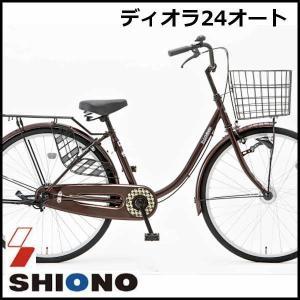 シティサイクル  シオノ ディオラ 24 オートライト 24ML-K-HD (アンバーブラウン) 2018 SHIONO DIORA|ad-cycle