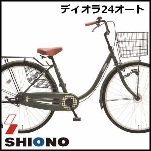 シティサイクル  シオノ ディオラ 24 オートライト 24ML-K-HD (フラットグリーン) 2018 SHIONO DIORA ad-cycle