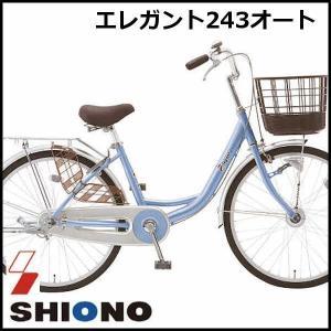 シティサイクル シオノ エレガント 24 内装3段 オートライト 24MLA-S-3-HD-J (ライラックブルー) 2018 SHIONO ELEGANT 243 ad-cycle