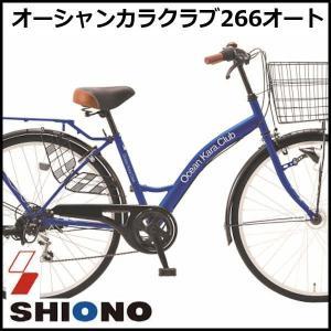 シティサイクル  シオノ オーシャンカラクラブ 26 外装6段 オートライト 26HV-K-6-HD (ピュアブルー) 2018 SHIONO OCEAN KARA CLUB ad-cycle