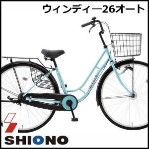 シティサイクル  シオノ ウィンディー 26 オートライト 26LJ-K-HD (アクアブルー) 2018 SHIONO WINDY 26 塩野自転車 ad-cycle