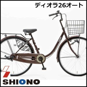 シティサイクル  シオノ ディオラ 26 オートライト 26ML-K-HD (アンバーブラウン) 2018 SHIONO DIORA ad-cycle
