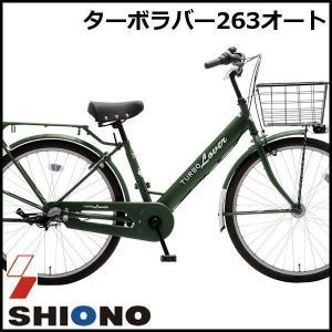 シティサイクル シオノ ターボラバー 26 内装3段 オートライト 26Vsh-K-3-HD (フラットグリーン) 2018 SHIONO TURBO LOVER 263 塩野自転車|ad-cycle