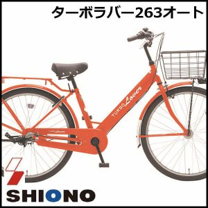 シティサイクルシオノ ターボラバー 26 内装3段 オートライト 26Vsh-K-3-HD (オレンジ) 2018 SHIONO TURBO LOVER 263 塩野自転車 ad-cycle