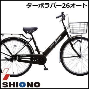 シティサイクル シオノ ターボラバー 26 オートライト 26Vsh-K-HD (フラットブラック) 2018 SHIONO TURBO LOVER 26 塩野自転車|ad-cycle