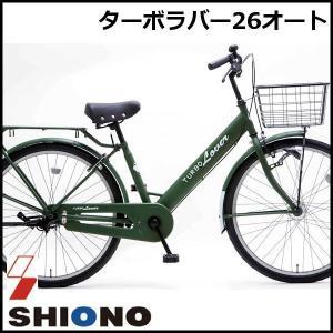 シティサイクル シオノ ターボラバー 26 オートライト 26Vsh-K-HD (フラットグリーン) 2018 SHIONO TURBO LOVER 26 塩野自転車|ad-cycle