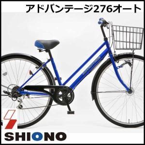 シティサイクル  シオノ アドバンテージ 27 外装6段 オートライト 27PX-K-6-HD (クリヤブルー) 2018 SHIONO ADVANTAGE|ad-cycle