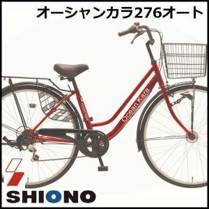 シティサイクル  シオノ オーシャンカラ 27 外装6段 オートライト 26TW-K-6-HD (レッド) 2018 SHIONO OCEAN KARA ad-cycle