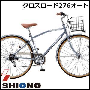 シティサイクル シオノ クロスロード 27 外装6段 オートライト (メタルシルバー) SHIONO CROSS ROAD 276 塩野自転車 ad-cycle