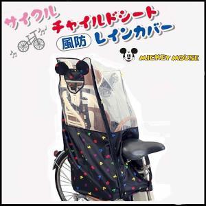 自転車用カバー シキシマ リアシートカバー (ミッキーマウス) ヘッドレスト付後ろ子供のせ用 風防レインカバー|ad-cycle