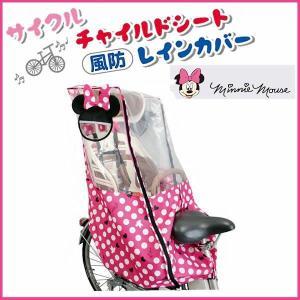 自転車用カバー シキシマ リアシートカバー (ミニーマウス) ヘッドレスト付後ろ子供のせ用 風防レインカバー|ad-cycle