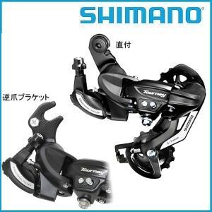 SHIMANO/シマノ RD-TY500(ERDTY500B) リアディレイラー(逆爪)|ad-cycle