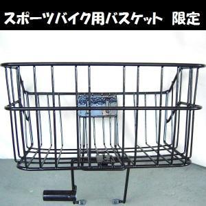 スポーツバイク用バスケット カゴ/ブラック|ad-cycle