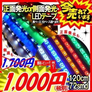 ■配線は余裕の50cm♪ ■やわらかテープ仕様なので平面、曲面も自由自在です♪ ■3M両面テープが付...