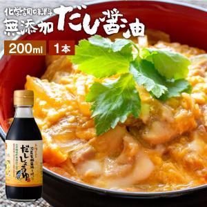 国産有機醤油を使っただししょうゆ 200ml  国産原料のみ使用 安心 無添加 醤油 しょうゆ 高級...