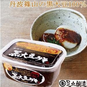 黒大豆味噌500g
