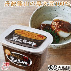 黒大豆みそ1kgカップ×2個セット 送料無料 米みそ 中辛 まろやか 健康が気になる方に 味噌 みそ...