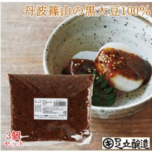 黒大豆みそ1kg袋×3個セット 送料無料 米みそ 中辛 まろやか 健康が気になる方に 味噌 みそ 高...