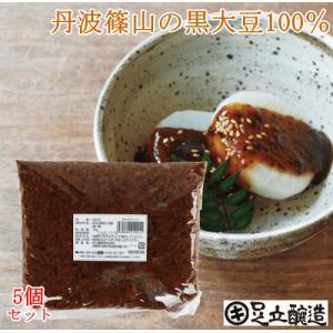 黒大豆みそ1kg袋×5個セット 送料無料 米みそ 中辛 まろやか 健康が気になる方に 味噌 みそ 高...
