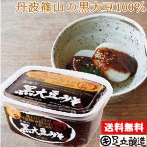黒大豆みそ 500gカップ 送料無料 お試し 米みそ 中辛 まろやか 健康が気になる方に 味噌 みそ...