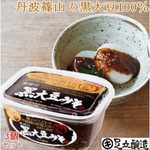 黒大豆みそ500gカップ×3個セット 送料無料 米みそ 中辛 まろやか 健康が気になる方に 味噌 み...
